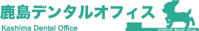 医療法人Good Smiles 鹿島デンタルオフィス
